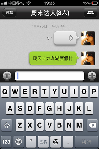 微信 3.1 for iPhone-weixin.home616.com