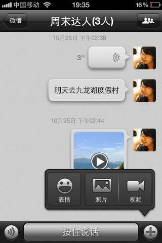 微信 3.1 for iPhone