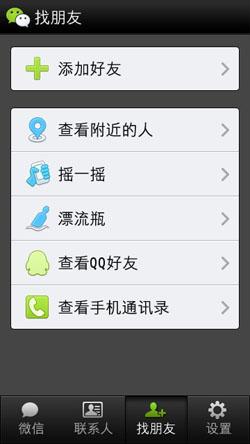 2011微信塞班下载