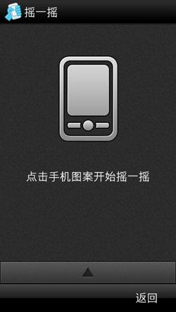微信S60V5