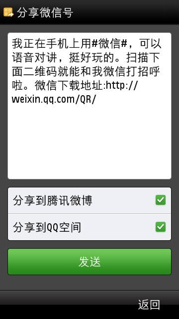 塞班微信2011最新触屏版下载