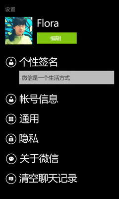 微信 1.0 for Windows Phone