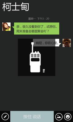 微信Windows Phone下载