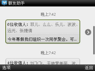 微信2012 S60V3下载