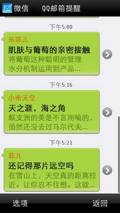 微信2012 S60V5 塞班3下载