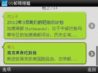 2012微信S60V3