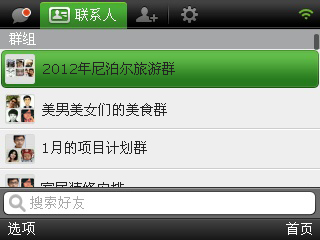 2012微信 S60V3下载