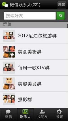 2012微信 S60V5 塞班3下载