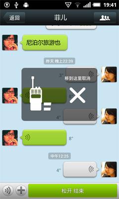 2012微信安卓版下载