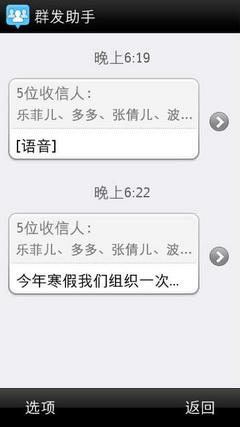 微信 3.5 for S60V5塞班3