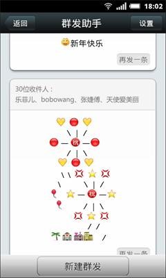 微信2012 Android版下载