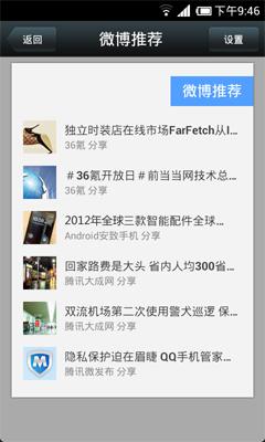 2012微信Android下载