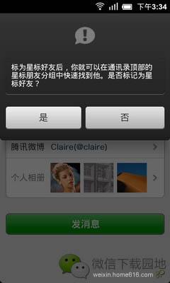 手机微信2012安卓版下载-weixin.home616.com