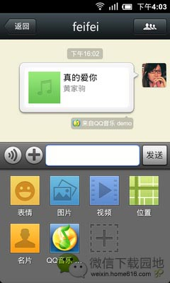 手机微信 4.0 for Android