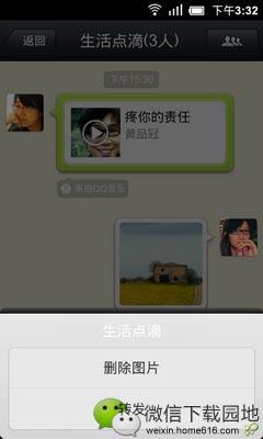 微信Android 2012手机版