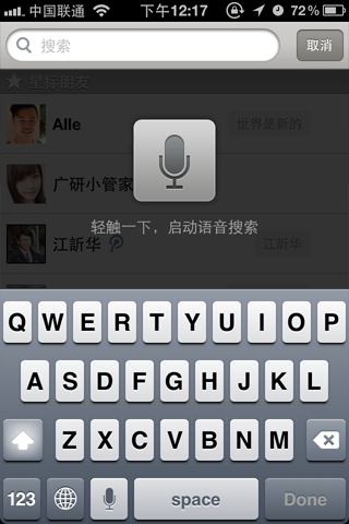 微信4.3 for iPhone
