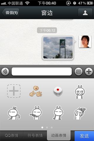 2012微信4.3 iPhone下载最新版