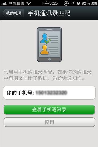 2012微信4.3 iPhone最新版下载