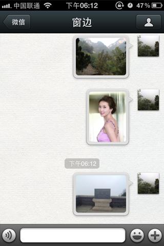 2012微信iPhone最新版下载