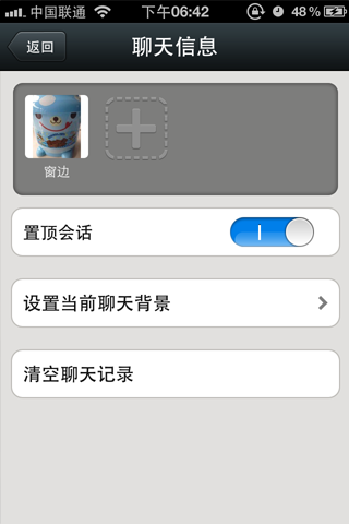 微信 4.3 for iPhone