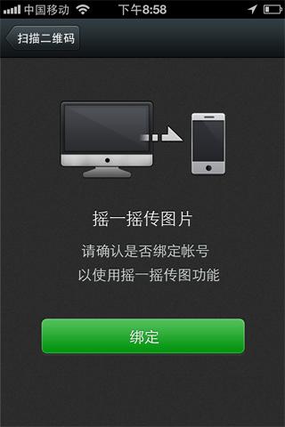 2012微信4.3 iPhone手机版下载