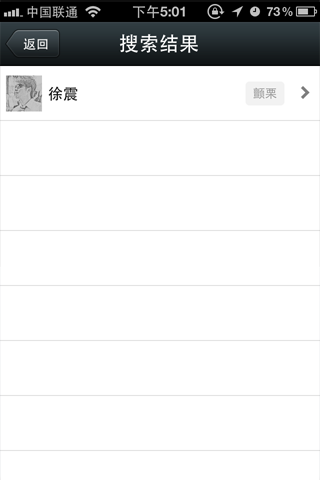 2012微信4.3 for iPhone