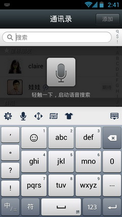 微信 4.3 for Android