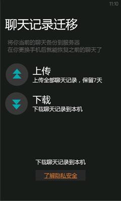 微信Windows Phone 3.4正式版下载