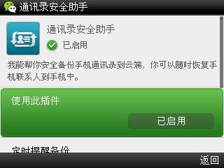 微信下载2013手机版