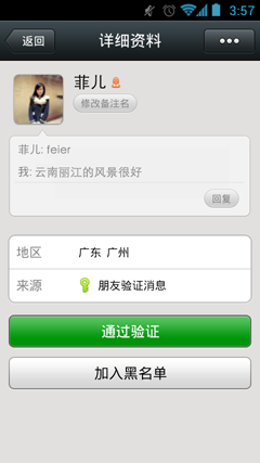 2013微信 Android最新版下载