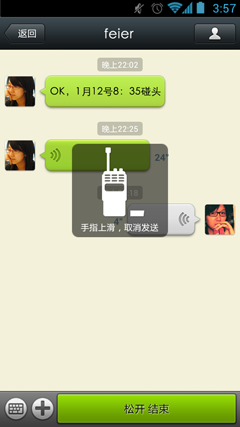 微信2013Android最新版下载