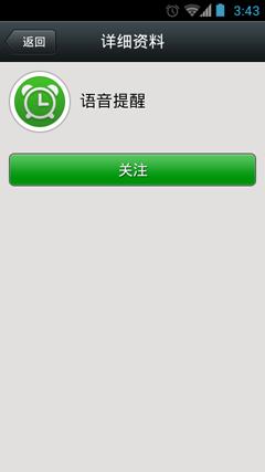 微信2013下载手机版