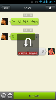 微信 4.5 for Android