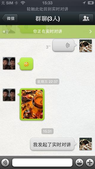 微信iPhone2013版下载