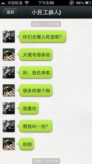 手机微信2013 iPhone版下载
