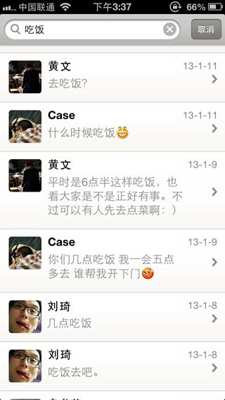 微信2013 iPhone版下载