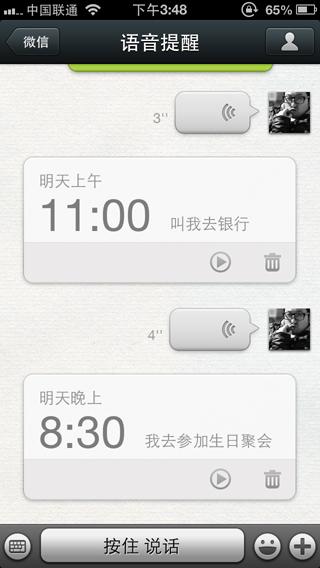 2013微信iPhone下载