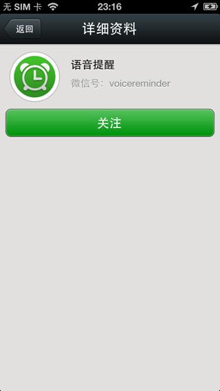 微信2013苹果手机版