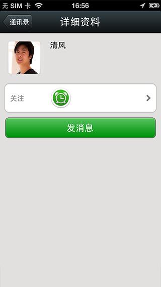微信2013下载-weixin.home616.com