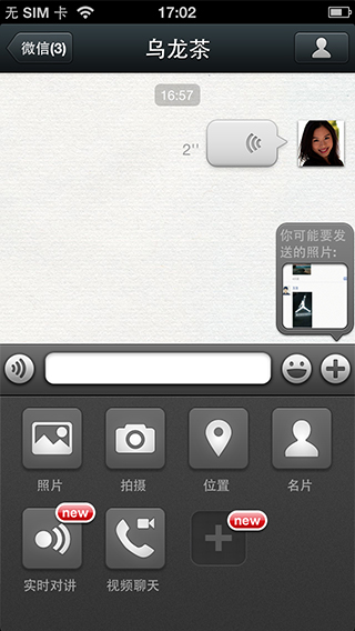 iPhone微信2013手机版下载