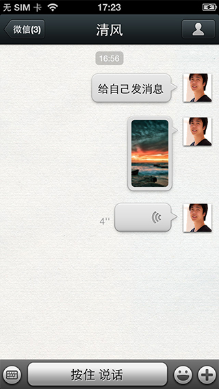 2013微信4.5 iPhone版本下载