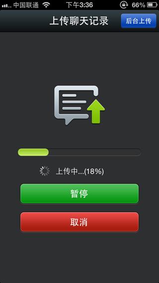 2013微信4.5 for iPhone