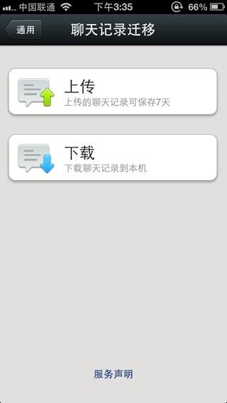 微信下载手机版2013版本