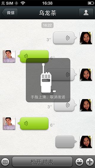 微信2013手机版下载