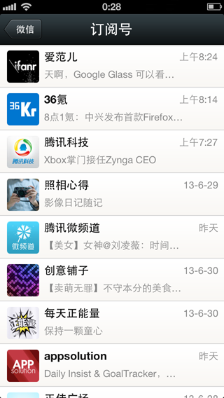 微信5.0 for iPhone