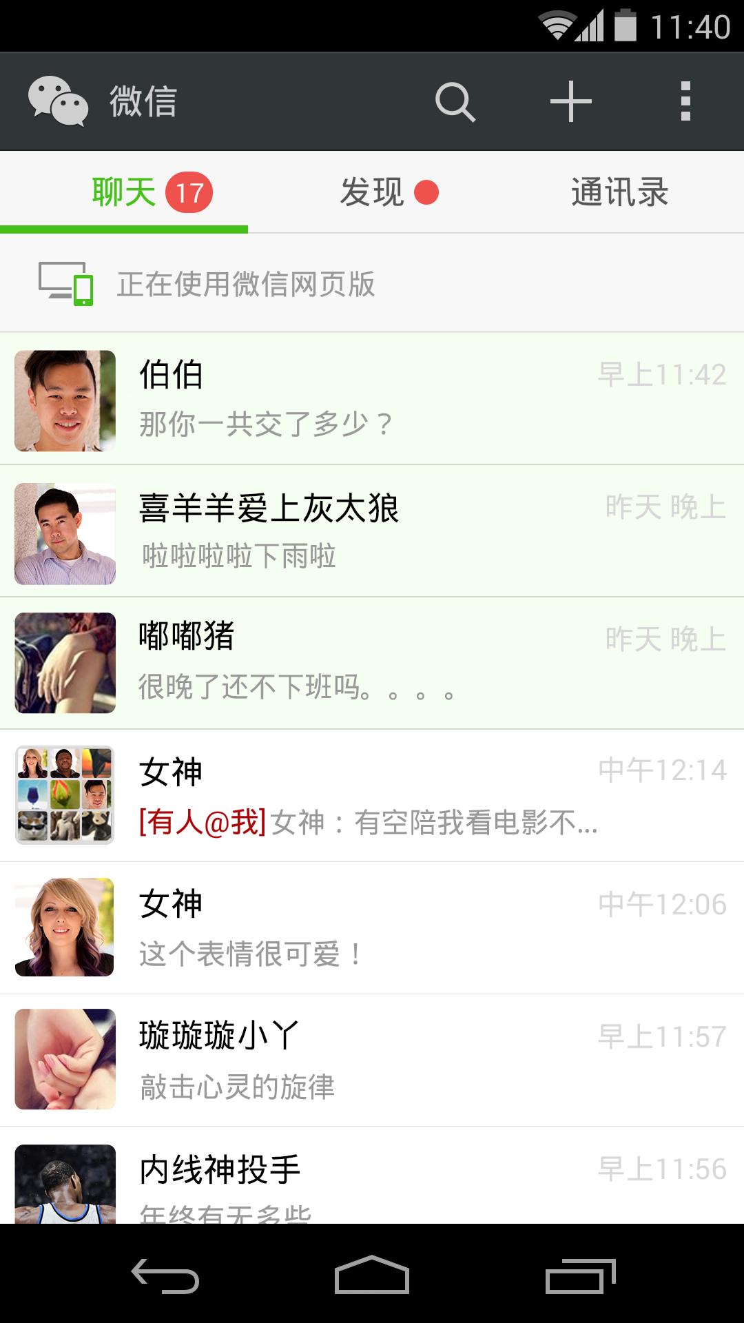 手机微信2014
