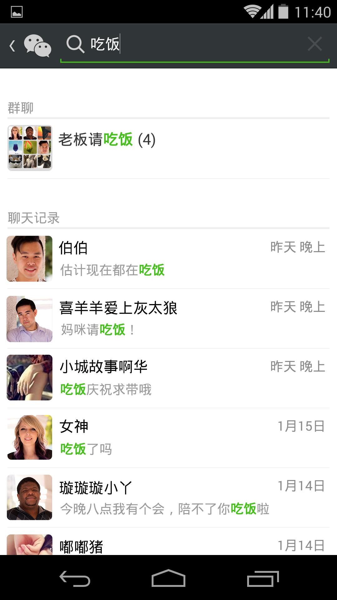 2014微信手机最新版下载