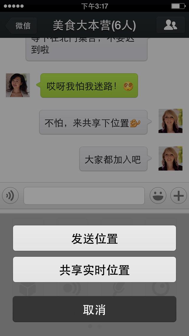 微信百度最新版下载-iphone微信2014