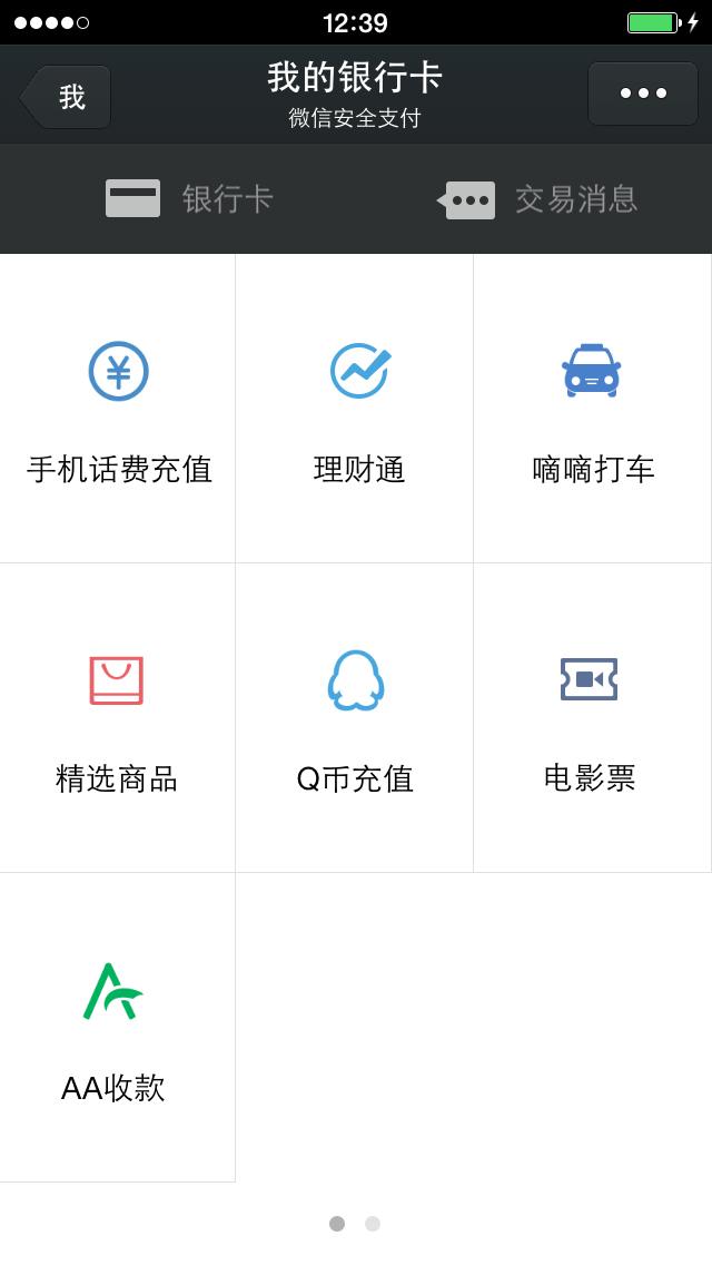 微信苹果iphone2014直接下载