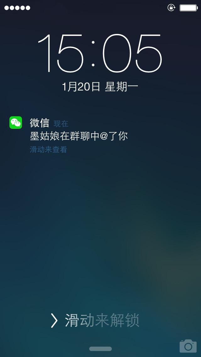 微信百度2014